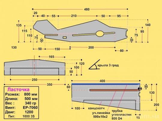 Самолет из пенопласта своими руками чертежи 10