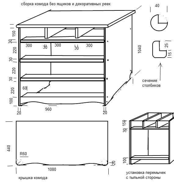 Комод из картона чертежи и схемы